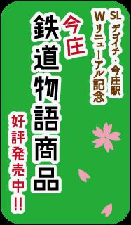 今庄鉄道物語
