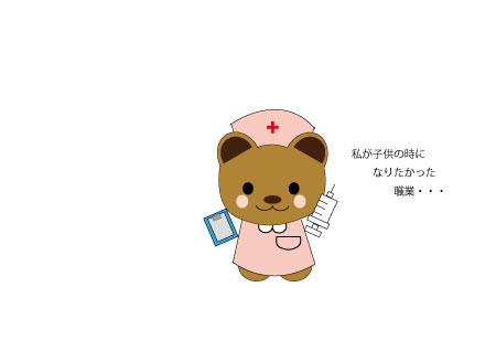 クマの看護師