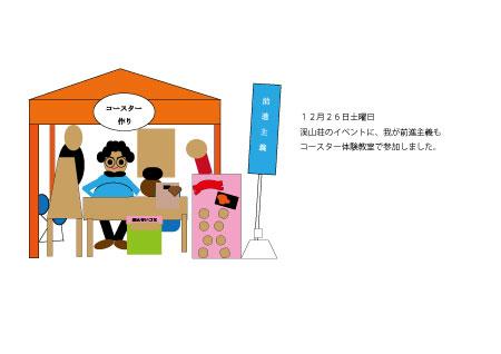 敦賀イベント