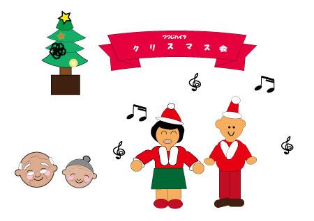 老人会のクリスマス会