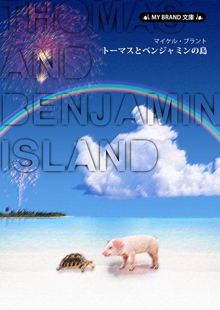 トーマスとベンジャミンの島