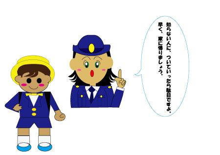 子供の安全見守り隊