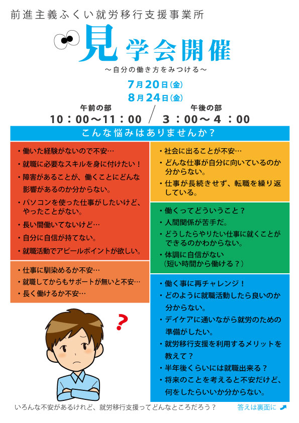 前進主義 ふくい 就労移行支援事業所 (福井)2018夏見学会