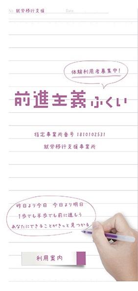 前進主義 ふくい 就労移行支援事業所 (福井)パンフレット