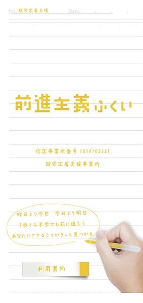 前進主義 ふくい 就労移行定着支援事業所 (福井)パンフレット
