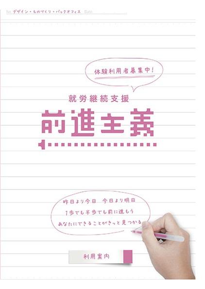 前進主義 ふくい 総合 (福井)パンフレット