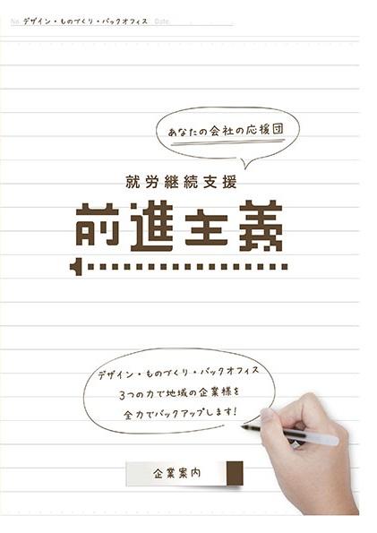 前進主義 ふくい 企業向け総合 (福井)パンフレット
